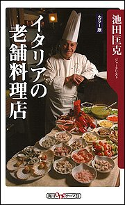 カラー版 イタリアの老舗料理店 (角川oneテーマ21)の詳細を見る