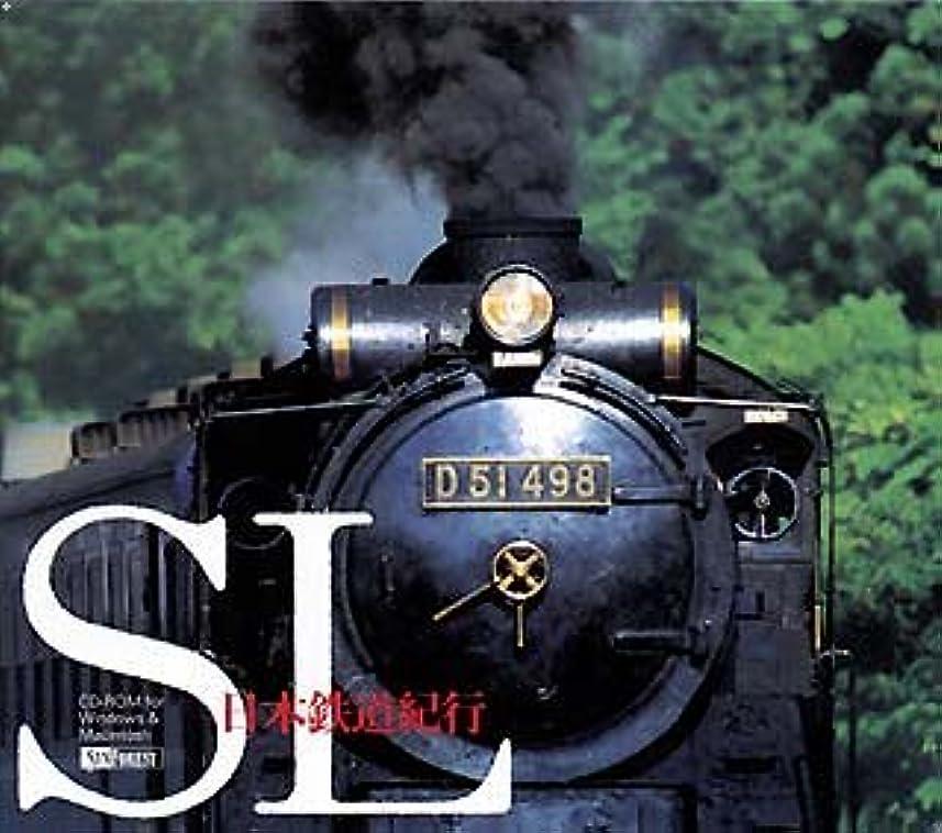 検証根拠考え日本鉄道紀行 SL