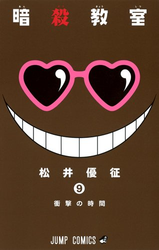 暗殺教室 9 (ジャンプコミックス)