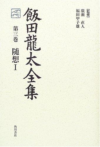 飯田龍太全集〈第3巻〉随想1