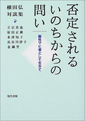 否定されるいのちからの問い―脳性マヒ者として生きて 横田弘対談集の詳細を見る