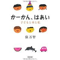 かーかん、はあい 子どもと本と私 (朝日文庫)