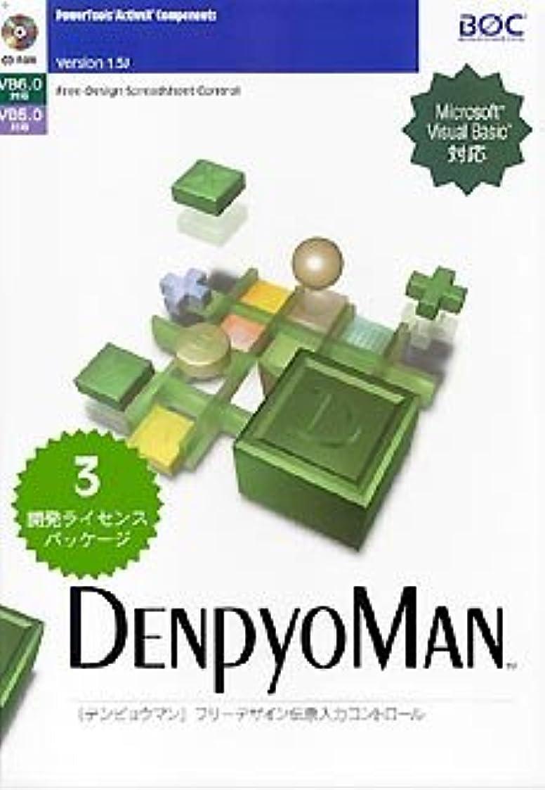無知尽きる解凍する、雪解け、霜解けPowerToolsシリーズ DenpyoMan Ver.1.5J 3開発ライセンス