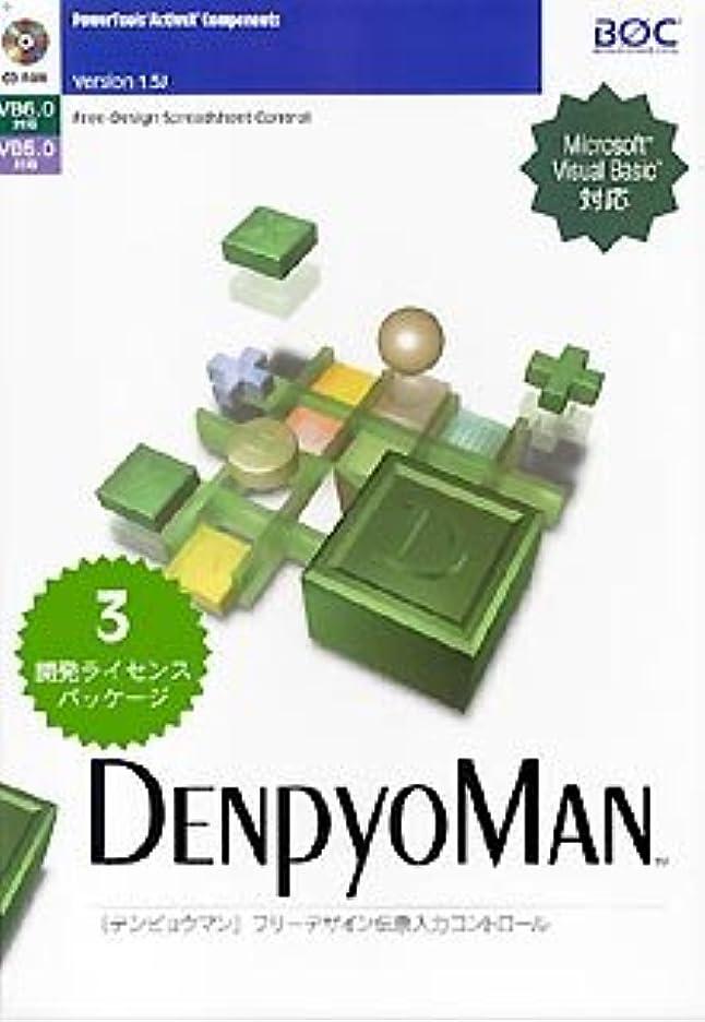 飾る減衰一般的に言えばPowerToolsシリーズ DenpyoMan Ver.1.5J 3開発ライセンス