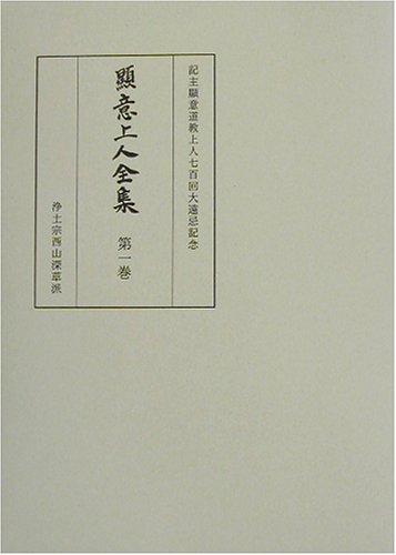 顕意上人全集〈第1巻〉当麻曼荼羅聞書