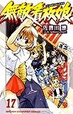 無敵看板娘 17 (少年チャンピオン・コミックス)