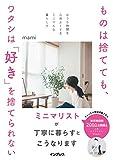 【Amazon.co.jp限定】ものは捨てても、ワタシは「好き」を捨てられない-おうち時間を心地よくするミニマルな暮らし方-(特典:書籍未収録の書き下ろしPDF データ配信)