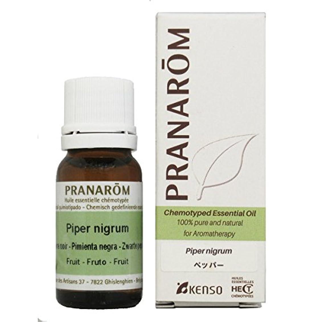 圧倒する教室サイトラインプラナロム ペッパー 10ml (PRANAROM ケモタイプ精油)