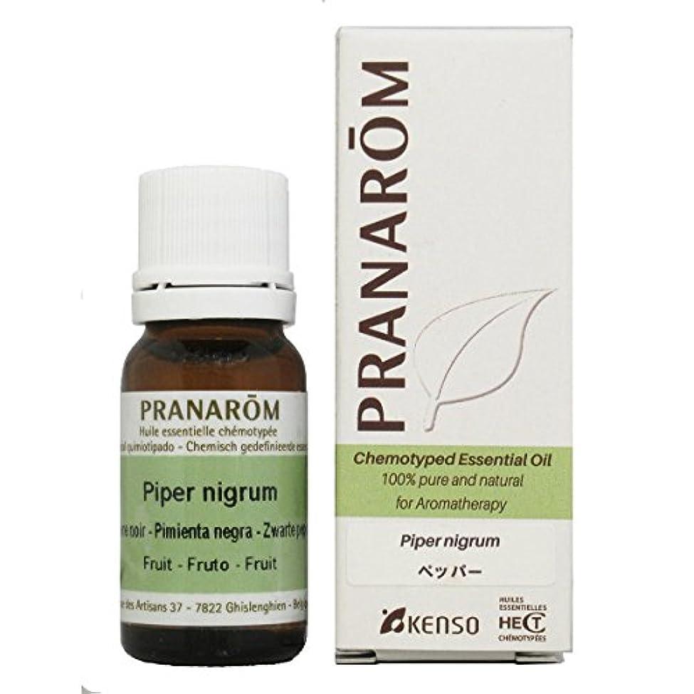 ブロンズマウスピース狂うプラナロム ペッパー 10ml (PRANAROM ケモタイプ精油)