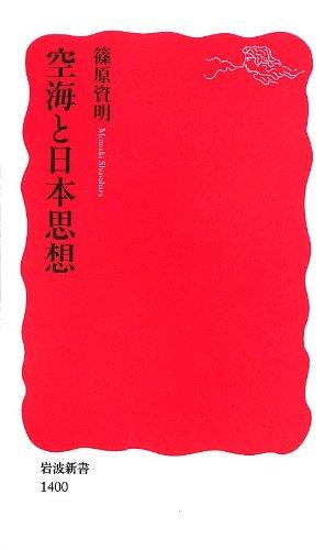 空海と日本思想 (岩波新書)の詳細を見る