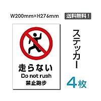 「走らない」【ステッカー シール】タテ・大 200×276mm (sticker-094-4) (4枚組)