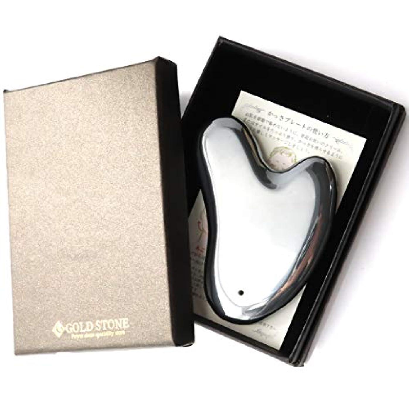 絵茎柔らかさテラヘルツ鉱石 かっさプレート M字型 サイズ大 高純度99.9999% 説明書と専用BOX付き (穴あり)