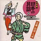 決定版日本の民謡(4)近畿・四