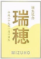 えくぼちゃん(ekubochan) トレインマーク 命名額 (みずほ 風)