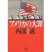 アメリカの大罪 (小学館文庫)