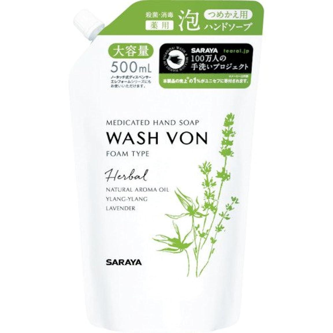 空白警告する薬剤師サラヤ WASH VON ウォシュボン ハーバル薬用 ハンドソープ フォームタイプ 詰替用 500ml