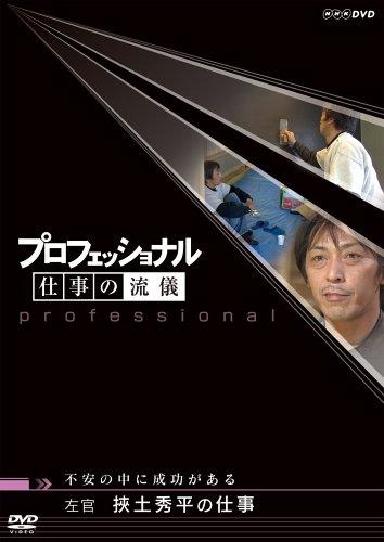 プロフェッショナル 仕事の流儀 左官 挾土秀平の仕事 不安の中に成功がある [DVD]