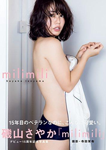 磯山さやか 写真集 『 milimili 』
