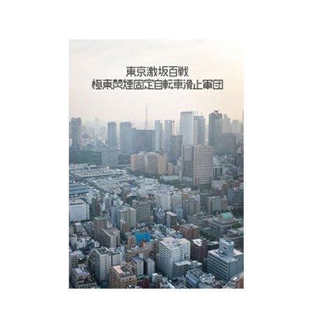 東京激坂百戦 [DVD]