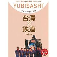 ワンテーマ指さし会話 台湾×鉄道 (とっておきの出会い方シリーズ)
