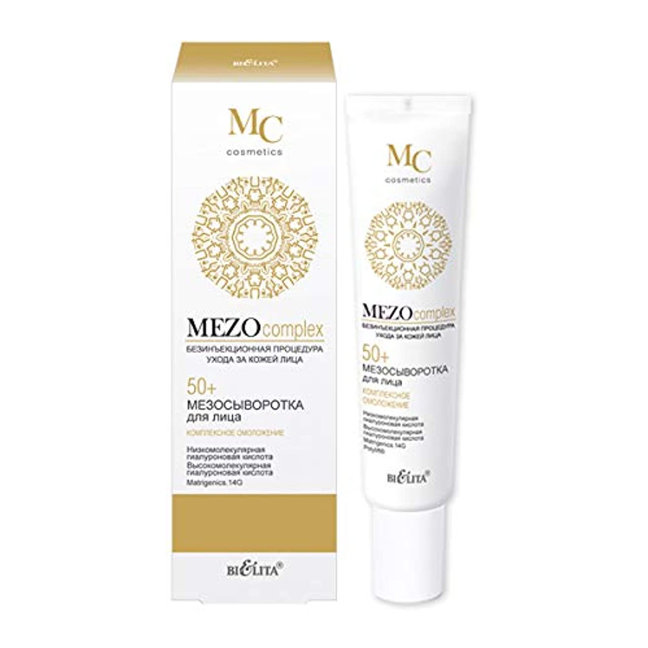 眠り上記の頭と肩パスポートMezo complex | Mezo Serum Complex 50+ | Non-injection facial skin care procedure | Hyaluronic acid | Matrigenics.14G | Polylift | Active formula | 20 ml