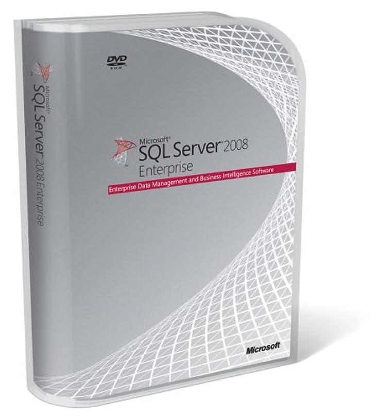 歯マカダム刈り取るSQL Server 2008 Enterprise 日本語版 プロセッサ ライセンス