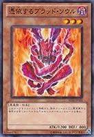 遊戯王カード 憑依するブラッド・ソウル BE02-JP101N