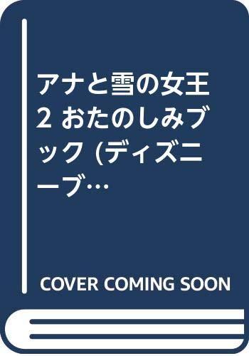 アナと雪の女王2 おたのしみブック (ディズニーブックス)...