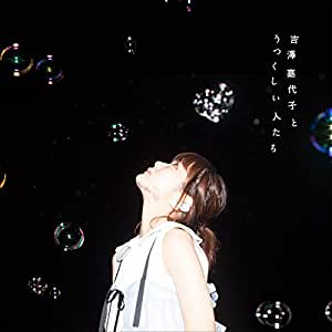 吉澤嘉代子とうつくしい人たち (初回生産限定盤CD+DVD)