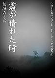小松左京の怖いはなし ホラーコミック短編集(4)『霧が晴れた時』 稲垣みさお (全力コミック)