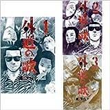 外道の歌  コミック 1-3巻セット