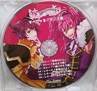 V.S☆Rhapsody!! アニメイト特典CD 『すぺしゃる☆ボイス集』