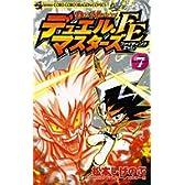 デュエル・マスターズFE 第7巻 (コロコロドラゴンコミックス)