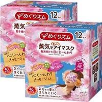 【お得な2個セット】花王 めぐりズム 蒸気でホットアイマスク 限定 桜の香り 12枚入×2
