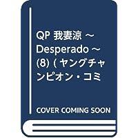 QP 我妻涼 ~Desperado~ (8) (ヤングチャンピオン・コミックス)