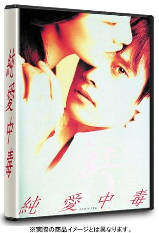 純愛中毒 [DVD]
