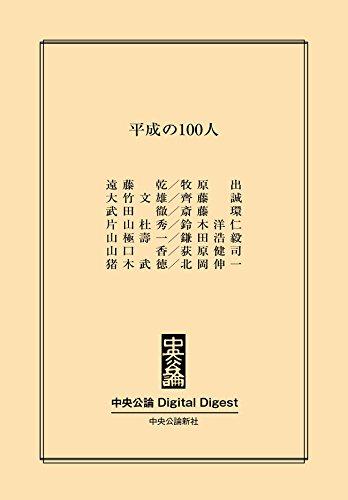 平成の100人 (中央公論 Digital Digest)
