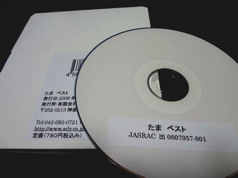 ギターコード譜シリーズ(CD-R版)/たま ベスト(全48曲収録)