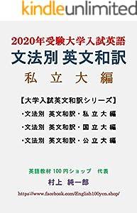 文法別 英文和訳 私立大編 (2020年受験 大学入試英語) 大学入試 英文和訳
