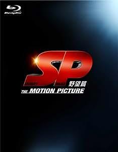 SP 野望篇 Blu-ray特別版