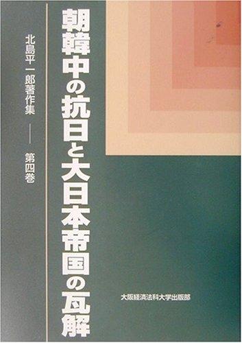 朝韓中の抗日と大日本帝国の瓦解 (北島平一郎著作集)
