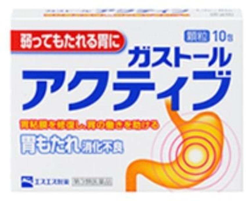 あご普遍的な退院【第3類医薬品】ガストールアクティブ 24包 ×9