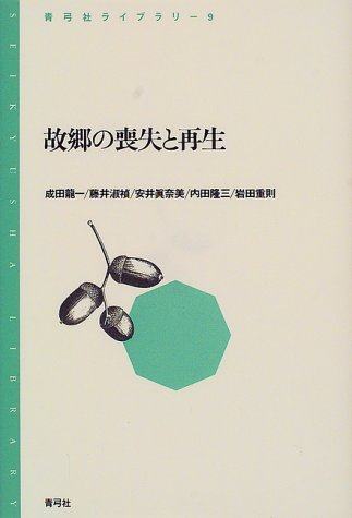 故郷の喪失と再生 (青弓社ライブラリー)の詳細を見る