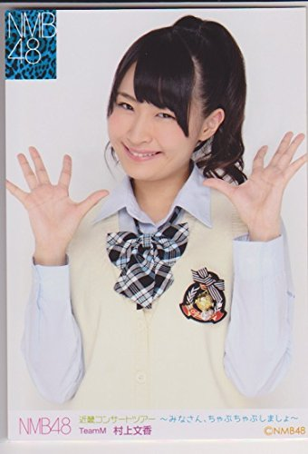NMB48公式生写真 近畿コンサートツアー~みなさん、ちゃぷちゃぷしましょ~【村上文香】