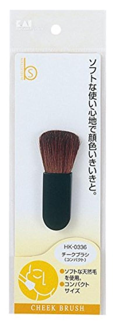 グローブデンプシー耐えられる貝印 Beセレクション チークブラシ コンパクト HK0336