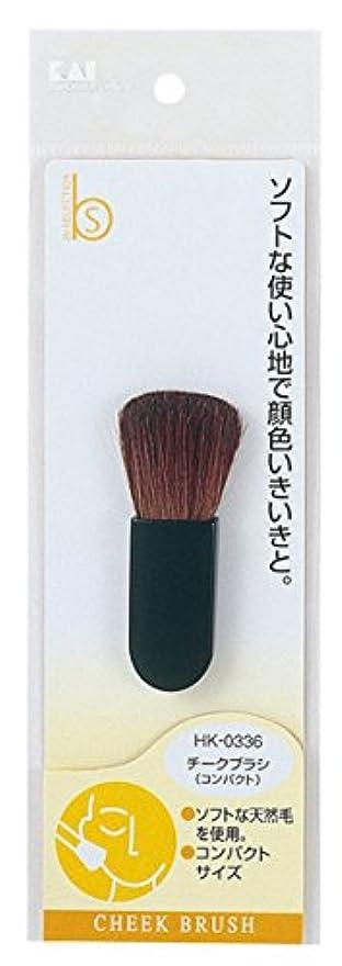 浮浪者連続的ヒューム貝印 Beセレクション チークブラシ コンパクト HK0336