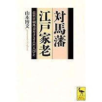 対馬藩江戸家老 (講談社学術文庫)