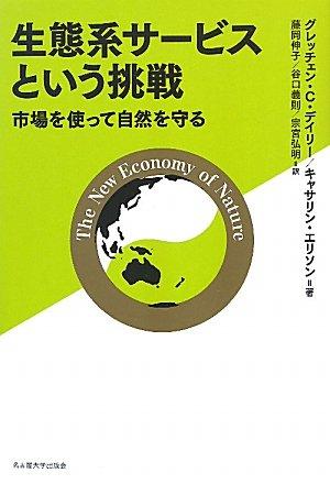 生態系サービスという挑戦 -市場を使って自然を守る-