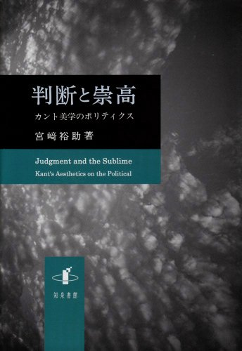 判断と崇高―カント美学のポリティクス (新潟大学人文学部研究叢書 (5))の詳細を見る