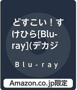 【Amazon.co.jp限定】どすこい!すけひら[Blu-ray](デカジャケット付き)